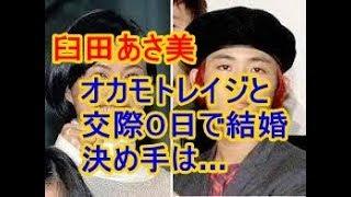 関連動画 臼田あさ美がokamoto's・オカモトレイジとの結婚話をテレビ初...