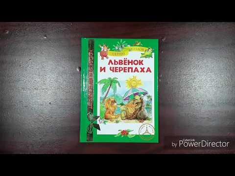 Книга Львенок и Черепаха. Сергей Козлов. Росмэн