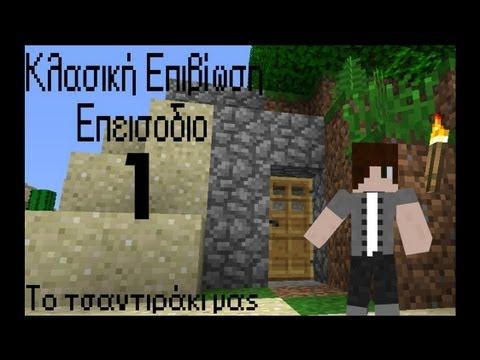 Minecraft: Κλασική Επιβίωση - Επεισόδιο 1 (Το τσαντιράκι μας)