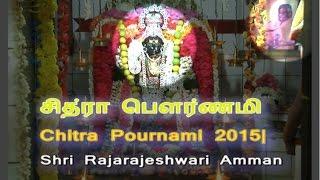 Chitra Pournami | சித்ரா பௌர்ணமி , ஸ்ரீ ராஜராஜேஸ்வரி அம்மன்,