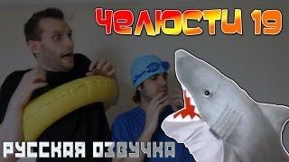 Русские ЧЕЛЮСТИ (отрывок из фильма ужасов)