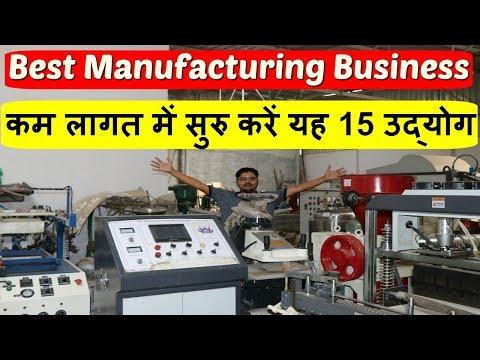 कम लागत में सुरु करें यह 15 उद्योग    Top Manufacturing Business 2018