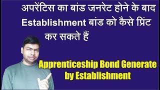 How to Download & Print Apprenticeship Bond by Establishment or Company