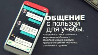 Заказать рекламный видеоролик - Class Info приложение(, 2014-12-03T11:41:10.000Z)
