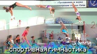 Соревнования по спортивной гимнастике в Сочи / Девочка снова ЛУНАТИТ !!!!