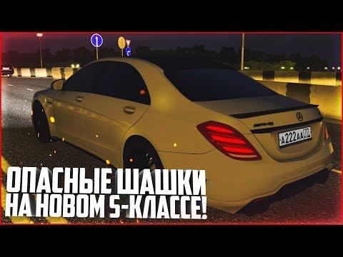 ОПАСНЫЕ ШАШКИ ПО ГОРОДУ НА MB S63 AMG! - CITY CAR DRIVING