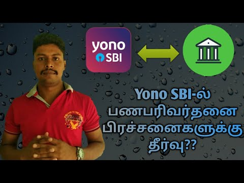 How To Complaint Registered In Yono SBI | Yono SBI In Tamil | Star Online