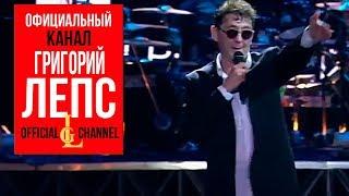 Григорий Лепс - Натали (Live)