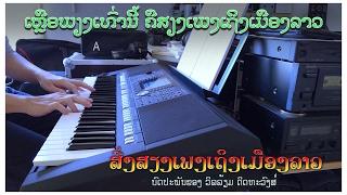 """ເພງ """"ສົ່ງສຽງເພງເຖິງເມືອງລາວ"""" - Instrumental"""