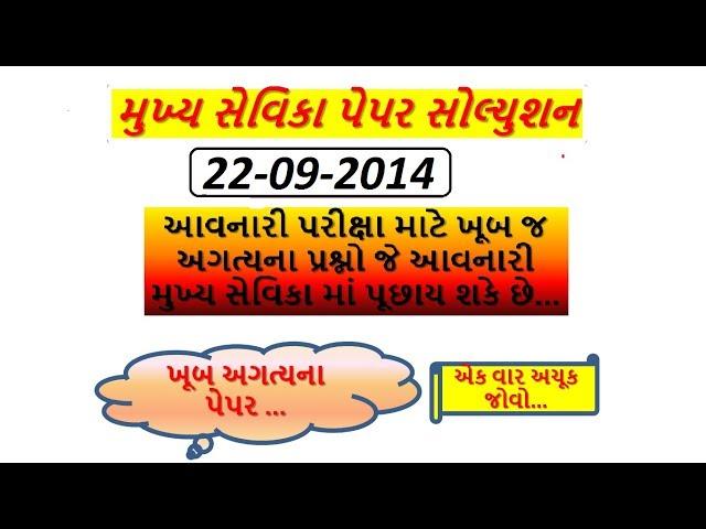Mukhya sevika paper solution 2014