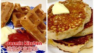 【字幕】酵母格子鬆餅u0026煎餅 | Yeasted Waffles and Pancakes | Breakfast | How To