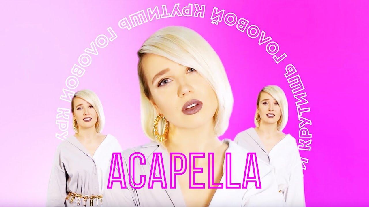 #КокаПелла: Клава Кока — Крутишь (acapella)