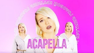 #КокаПелла: Клава Кока - Крутишь (acapella)