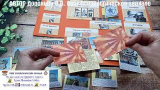 Лэпбук Сталинградская битва