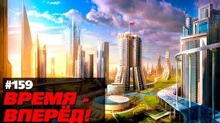 Россия строит города будущего. Время-вперёд! 159