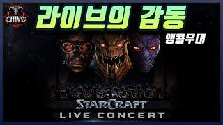 소름돋는 스타1 오케스트라 / StarCraft OST Orchestra in Seoul 【스타1 / Starcraft】