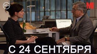 Дублированный трейлер фильма «Стажер»
