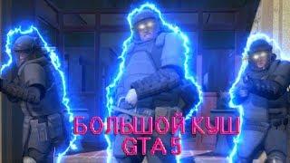 GTA 5 #4 БОЛЬШОЙ КУШ В МАЛЕНЬКОМ ГОРОДЕ!