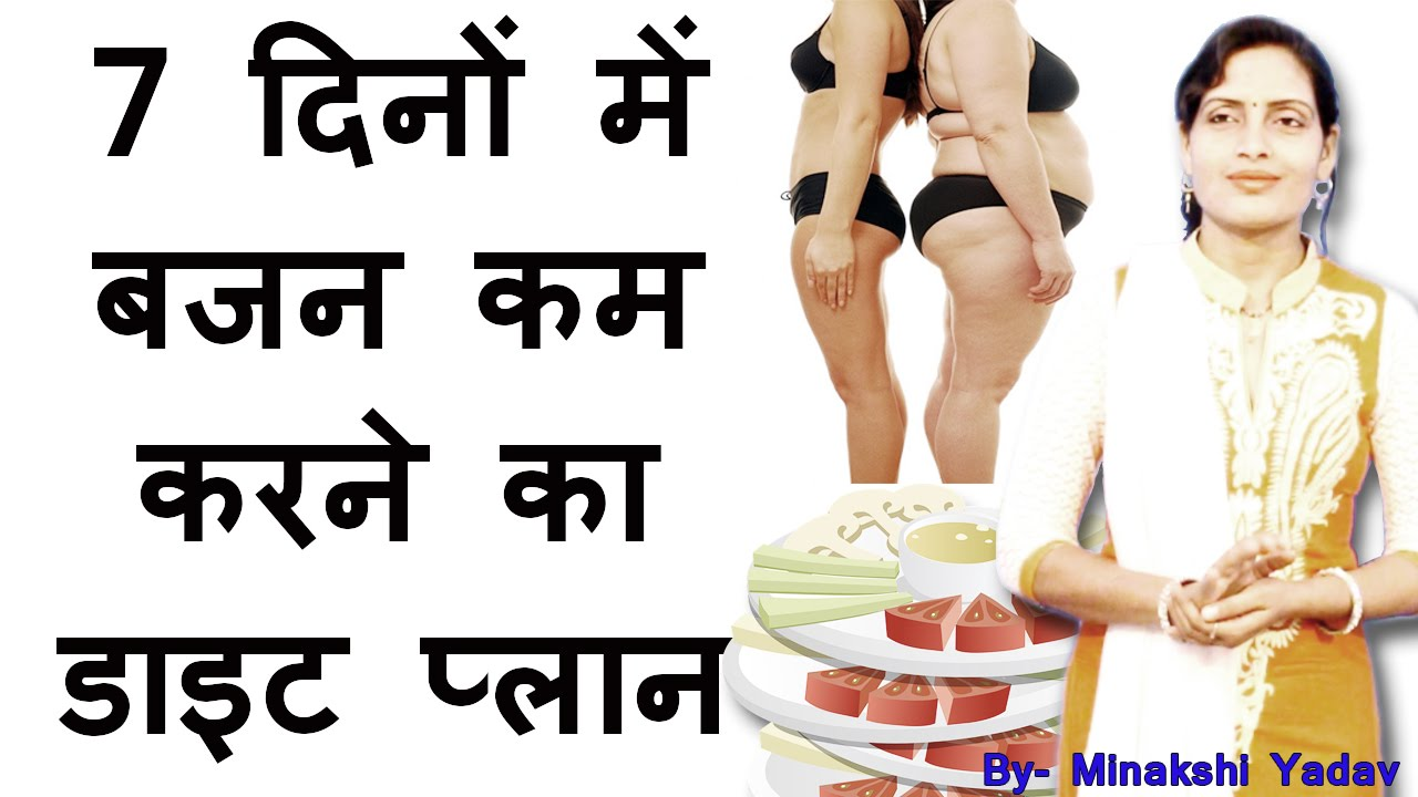 Tips for weight loss in 7 days in hindi diet plan to ...