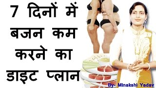 Tips for weight loss in 7 days hindi diet plan to reduce lose indian :- this video you will learn seven based...