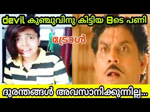 കുഞ്ചു വേറെ ലെവൽ ആണ് | Devil Kunju Tik Tok | Devil Kunju malayalam troll | Malayalam dubsmash troll