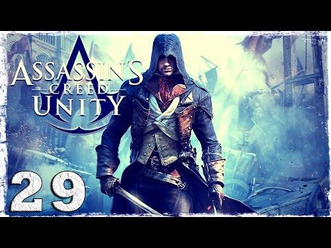 Смотреть прохождение игры Assassin's Creed: Unity. #29: Похмелье.