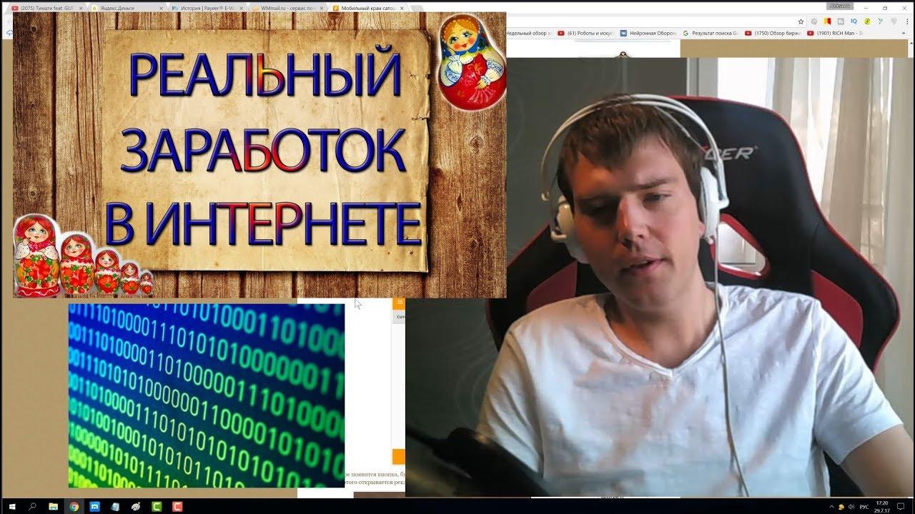 видео уроки по заработку в интернете без вложений смотреть