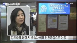 신은미 강제출국 여부 곧 결정 / YTN