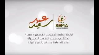 SEMA | تهنئة الرابطة الطبية للمغتربين السوريين بعيد الفطر المبارك