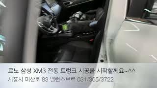 xm3 전동트렁크 장착은 이렇게 짠~!!