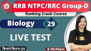 Class-29|RRB NTPC/RRCGroup-D|Ranking Crash Course|Science|By Amrita Maam| LIVE TEST