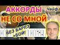 Не со мной Аккорды Чайф Разбор песни на гитаре Бой Текст mp3
