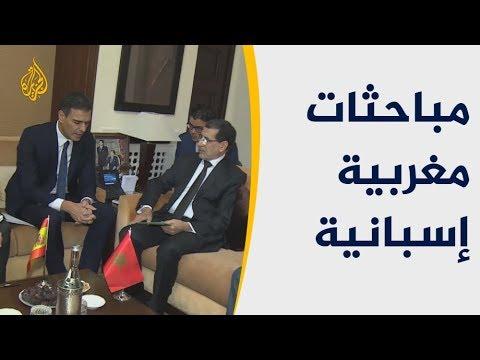 مباحثات مغربية إسبانية لمواجهة التحديات المشتركة  - نشر قبل 2 ساعة