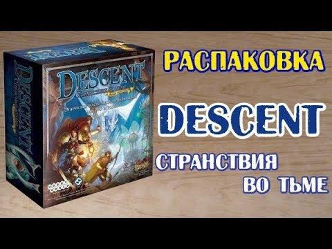 Descent Странствия во тьме - распаковка настольной игры