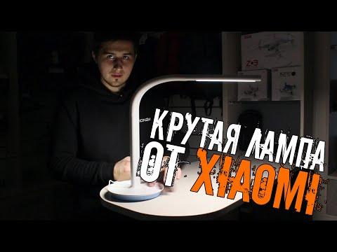 ЛУЧШАЯ ЛАМПА ОТ ФИРМЫ XIAOMI