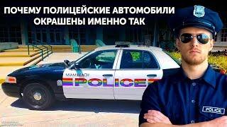 Почему полицейские машины имеют такую расцветку