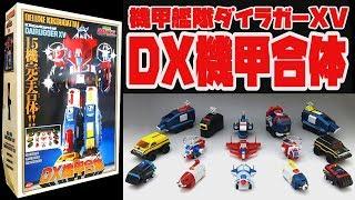ポピーから発売された「DX機甲合体 ダイラガーXV」の紹介動画です ゆっくり音声で解説しています 玩具サイト「おもちゃぐら」の方でも詳しく紹...
