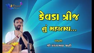 Gambar cover કેવડા ત્રિજ નુ મહાત્મ્ય | Kevda Trij Nu Mahatmya | Pankajbhai Jani