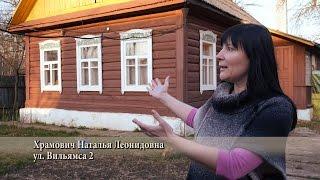 Сохраним Минск - Наталья Храмович
