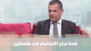 المهندس عماد جابر - قصة نجاح الاستثمار في فلسطين