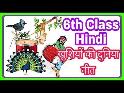 Kushiyom ki dunia 6th class hindi poems खुशियो की दुनिया