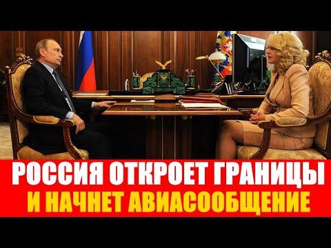 СРОЧНО!! Россия откроет границы и начнет авиасообщение с 15 июля