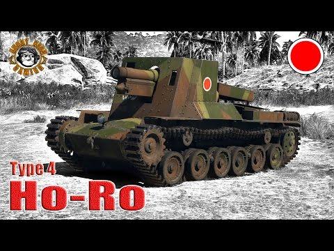 """War Thunder: Type 4 """"Ho-Ro"""", Japanese, Tier-1, SPG / Tank Destroyer"""