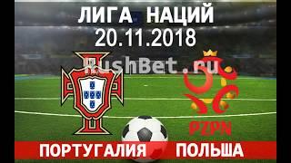 Португалия   Польша онлайн трансляция матча и прогноз на 20 ноября ЂЂЂ Лига Наций