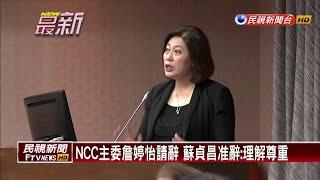 NCC主委詹婷怡請辭 蘇貞昌准辭:理解尊重-民視新聞