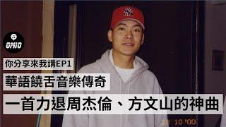 一首被譽為華語饒舌音樂的「神曲」!擊退周杰倫、方文山、王菲拿下最佳作詞人!?熱狗、頑童等...嘻哈歌手都在致敬他。【你分享我來講EP1】