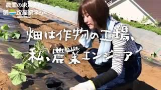 農業求人サイト【第一次産業ネット】CM 6秒「畑は作物の工場」篇