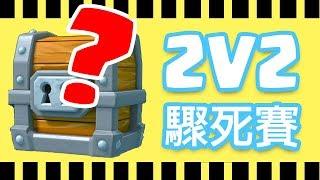 2V2驟死賽 遲來的巨型寶箱與9勝|冰豬牌組|皇室戰爭Clash Royale