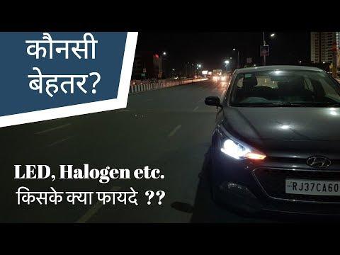 Halogen vs LEDs vs HID vs Laser Headlights | #AGBG