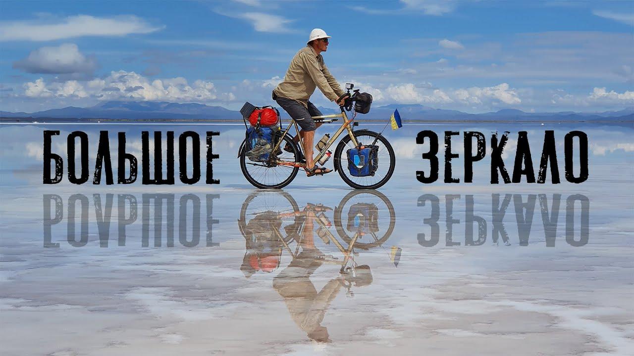 Солончак Койпаса | Путешествие по Боливии | #33